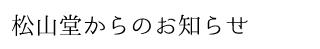 松山堂からのお知らせ